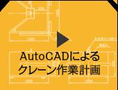 AutoCADによるクレーン作業計画